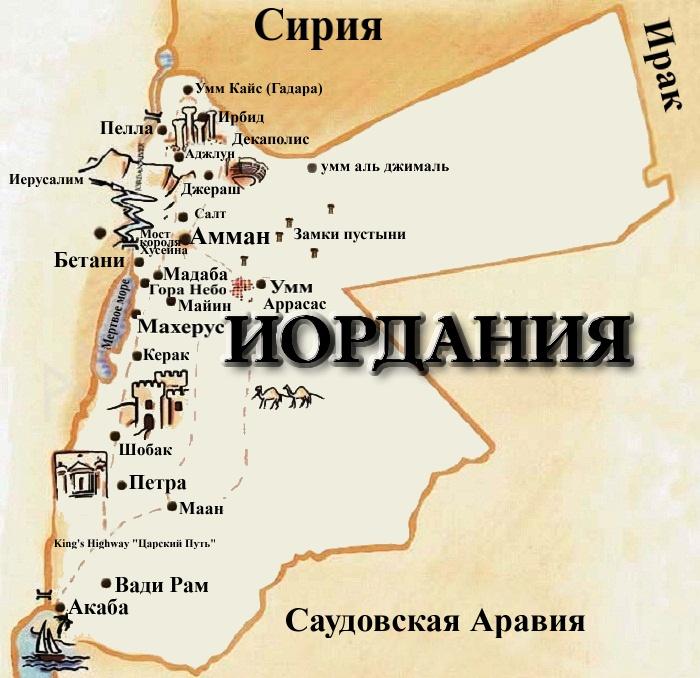 Карта Иордании.