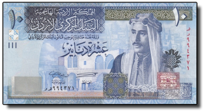 купюра 10 JOD Иорданских динаров