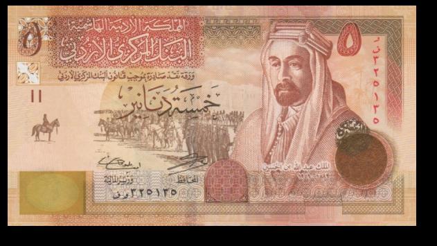 купюра 5 JOD Иорданский динар